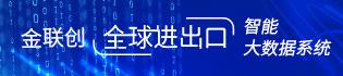 金联创全球进出口智能大数据系统